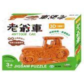 3D立體積木:老爺車