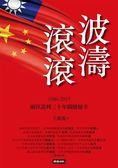 (二手書)波濤滾滾:1986-2015兩岸談判30年關鍵秘辛