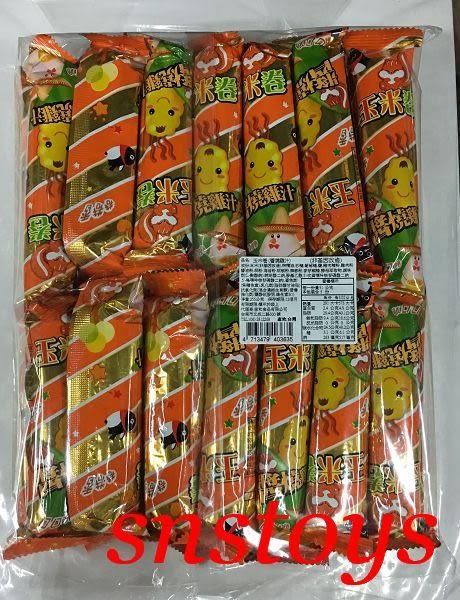 sns 古早味 懷舊零食 餅乾 玉米卷 (醬燒雞汁) 玉米捲 玉米棒 255公克