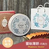 【名坂奇】蕾絲薄餅-巧克力