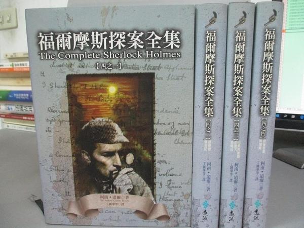 【書寶二手書T1/一般小說_RIB】福爾摩斯探案全集(4本合售)_柯南道爾