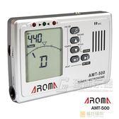 樂器 阿諾瑪 AROMA AMT-500 吉他貝司調音器 校音器 節拍器全館滿千89折