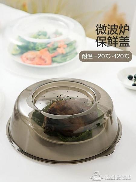 微波爐加熱防油防濺蓋冰箱保鮮蓋塑膠圓形蓋子盤碗蓋熱菜罩【618店長推薦】
