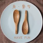 雙12購物節日本魚形木勺飯勺主餐勺湯勺手工雕刻
