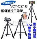 【VCT-5218】YUNTENG 雲騰 手機/相機/單眼 藍芽遙控自拍 三角架自拍棒/專業照相/星軌/水平儀-ZY