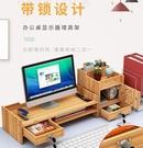 顯示屏增高架 電腦架顯示器增高架臺式支架辦公室桌面屏墊高架子底座YJT 暖心生活館