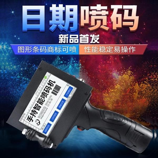 創普T1智能手持噴碼機小型全自動手動激光打碼器口罩打碼機 - 風尚3C