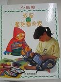 【書寶二手書T1/兒童文學_KOZ】小紅帽精裝版