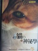 【書寶二手書T9/寵物_LNF】貓的神秘學_心岱