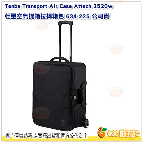 含隔層 Tenba Transport Air Case Attache 2520w輕量空氣提箱拉桿箱包 634-225 公司貨 相機包 行李箱 手提