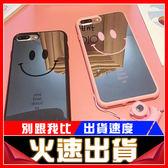 [24hr-快速出貨] 韓國大笑臉鏡面 iphone 6s 手機殼 iphone 6s plus手機殼i7 iPhone 7/8 plus手機殼