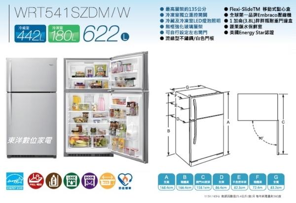 ****東洋數位家電***** 恵而浦 WRT541SZDW 上下門冰箱 622公升 雙門冰箱 白色