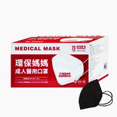 環保媽媽 成人醫用口罩-2D立體型(50片/盒)-黑色