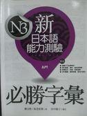 【書寶二手書T2/語言學習_YCB】新日本語能力測驗N3必勝字彙(JLPT)