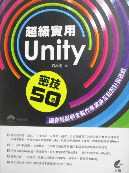 【書寶二手書T1/電腦_QXT】超級實用Unity 密技50招-讓你輕鬆學會製作專業..._無光碟
