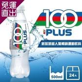 100PLUS 氣泡式運動飲料 500mlx24瓶/箱【免運直出】