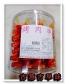古意古早味 烤肉串 (60串裝/罐) 懷舊零食 蜜汁肉串 芝麻鐵板燒 香魚片 糖果