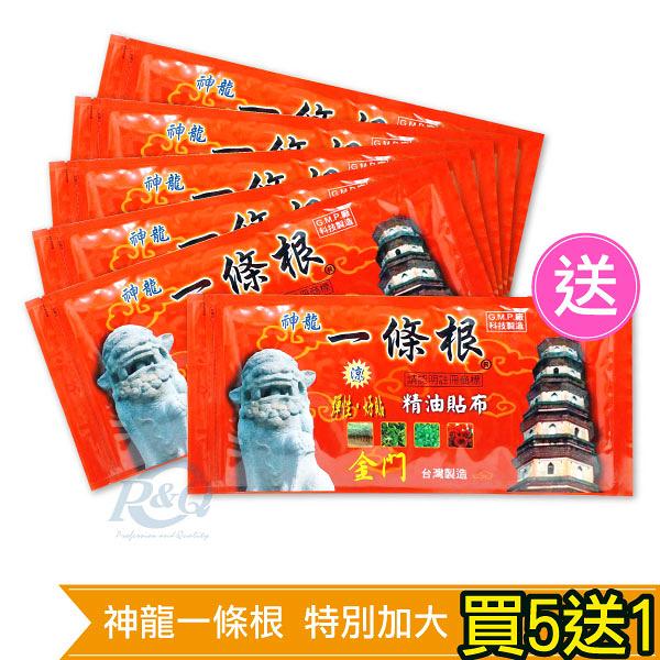 (買5送1)神龍 金門一條根精油貼布(特別加大型) 5片*6 專品藥局【2009367】