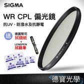 SIGMA 67mm WR CPL 偏光鏡 奈米多層鍍膜 高精度高穿透頂級濾鏡 送兩大好禮 拔水抗油汙 送抽獎券
