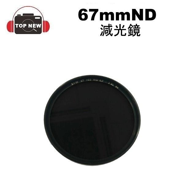 [出清品] B+W 67mm ND 8X 減光鏡 N.DENSITY 德國製造 台南-上新