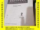 二手書博民逛書店罕見國外醫學參考資料(流行病學傳染病學)分冊1974一一1,2,3Y3057
