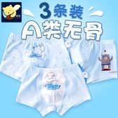 a類兒童全棉男寶寶內褲男1-3歲純棉5小童4平角幼童平角褲2男寶寶