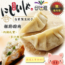 【冷凍免運宅配】西川家-燒き餃子-招牌豬肉餃子(1050g(50顆)/袋)X2袋【合迷雅好物超級商城】