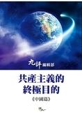 共產主義的終極目的:中國篇