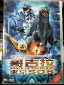 挖寶二手片-C03-010-正版DVD-日片【哥吉拉:東京SOS】-虎牙光輝 吉岡美穗(直購價)海報是影印