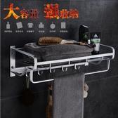 毛巾架太空鋁衛生間置物架壁掛浴室浴巾架毛巾架免打孔網籃雙桿2層掛YYJ(免運快出)