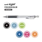 【三菱】M5-807GG阿發自動鉛筆/支