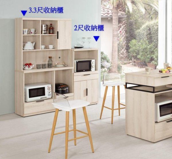 8號店鋪 森寶藝品傢俱 a-01 品味生活 餐廳系列   928-1 塔利斯3.3尺收納櫃
