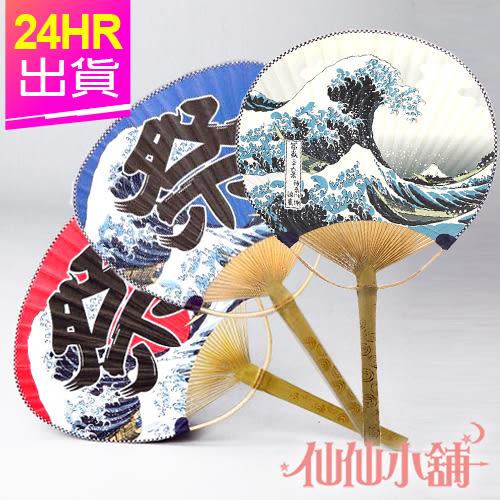 角色扮演道具 白/紅/藍 浮世繪海浪日式和風祭典扇子 和服浴衣角色服配件 仙仙小舖