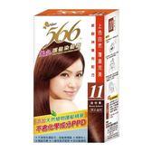 566 美色護髮染髮霜#11 金棕栗【德芳保健藥妝】