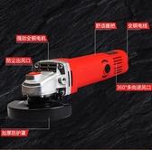 角磨機小型便攜式家用電動多功能手砂輪拋光打磨大功率萬用切割機 凱斯盾