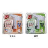 MUSE自動洗手機組合(洗手液250ml+皂機*1) 葡萄柚/綠茶 兩款可選【小三美日】