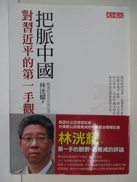 【書寶二手書T5/政治_AXV】把脈中國-對習近平的第一手觀察_林洸耀