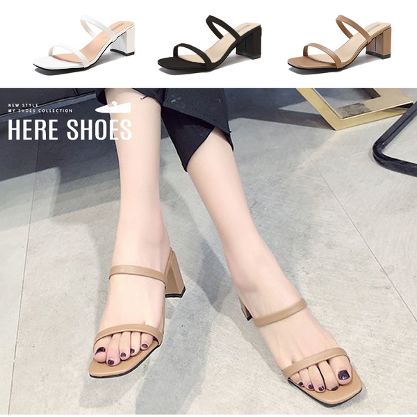 [Here Shoes] 後跟高6cm PU素材一字帶中跟鞋 方頭造型粗跟 簡約素面百搭涼拖鞋-KW8821