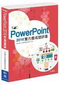 PowerPoint 2016實力養成暨評量