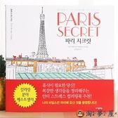 韓國巴黎的秘密成人減壓填色本涂色書手繪本涂鴉繪畫【淘夢屋】