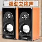 電腦音響木質電腦音響家用臺式機筆記本多媒體小音箱低音炮重低音喇叭影 大宅女韓國館