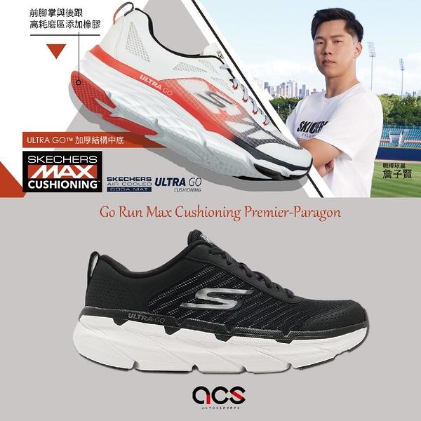 Skechers 慢跑鞋 Max Cushioning Premier Paragon 男 黑 白 緩震【ACS】 220078BKW