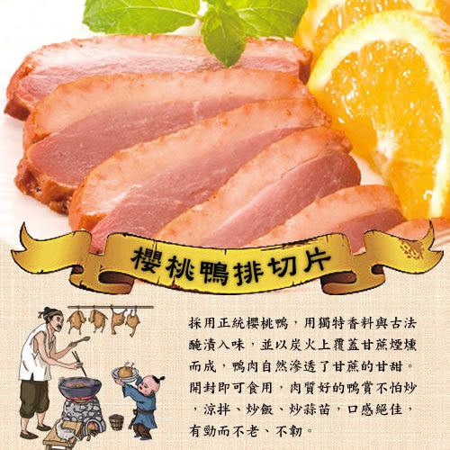 【謝記】櫻桃鴨排切片