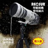 【兩入裝】現貨 RS-1107 單眼相機雨衣套 銳攝 RECSUR 防水罩 防雨罩 防水套 防雨套 防水防塵 屮Y0