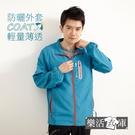 【M2601】超輕薄遮陽撞色休閒風衣外套 防曬 透氣(共四色)● 樂活衣庫