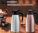 【好市吉居家生活】Rico瑞可 KSI-2000 真空咖啡壺 2L 茶壺 不銹鋼壺 熱水壺 開水壺 保溫壺