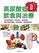 二手書《高尿酸症的飲食與治療: 幫你降低尿酸、控制普林、預防痛風》 R2Y ISBN:9789864438396
