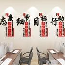 牆貼 公司企業辦公室員工團隊文化牆裝飾勵志牆貼標語3d立體壓克力牆貼 3C優購WD