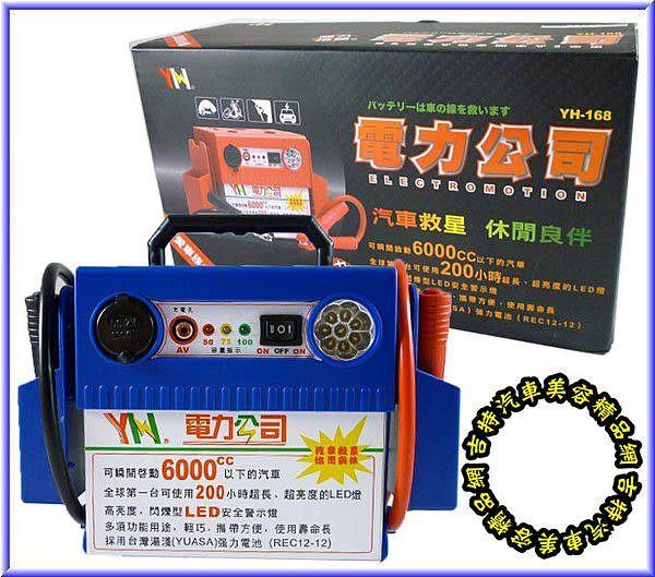 【吉特汽車百貨】YUASA電力公司 6000CC台灣湯淺 強力電池 電霸 電匠 國際 救車線