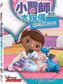 小醫師大玩偶:溫暖的抱抱 DVD   【迪士尼開學季限時特價】 | OS小舖